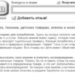 Сайты отзывов